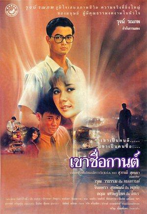 Thai movie - Selected Theme