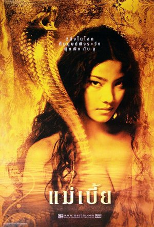 Thai snake movie and sex that can