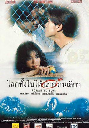 english blue films