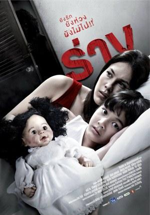 thai horror movies page 44