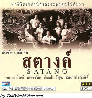 Satang movie
