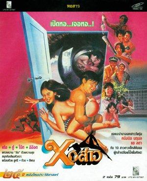 thai massage erotic porno filmd