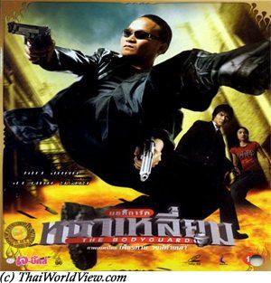 The Bodyguard (2004) Movie