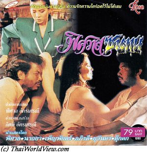 sex filme thai odenplan