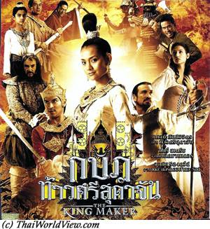 the king maker movie
