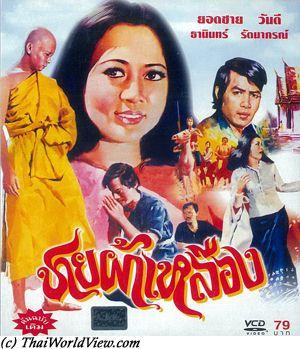 filme xxx thai nacka
