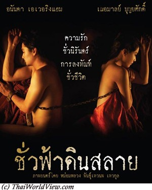 gratis film thai växjö