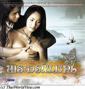 Thai snake movie and sex matchless theme