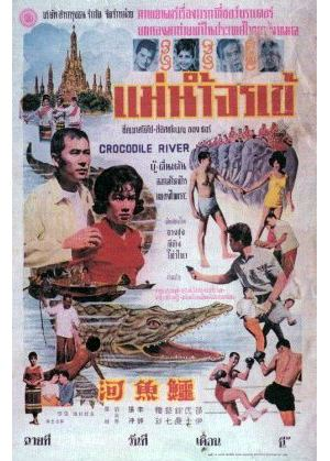 Thai snake movie and sex